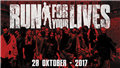 Run For Your Lives Örebro 28 oktober 2017