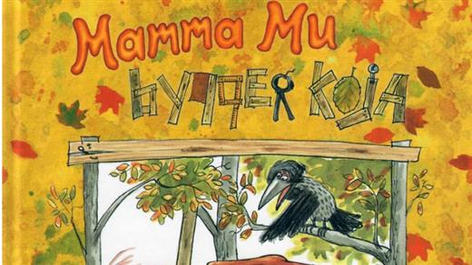 Bild för Mamma Mu bygger en koja, 2021-11-14, Huskvarna Folkets Park