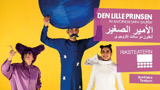 Bild för Den lille prinsen, 2017-11-15, Teatern