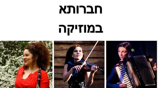 Bild för 201121 Hevruta BeMusika, 2020-11-21, Stallet - Världens Musik